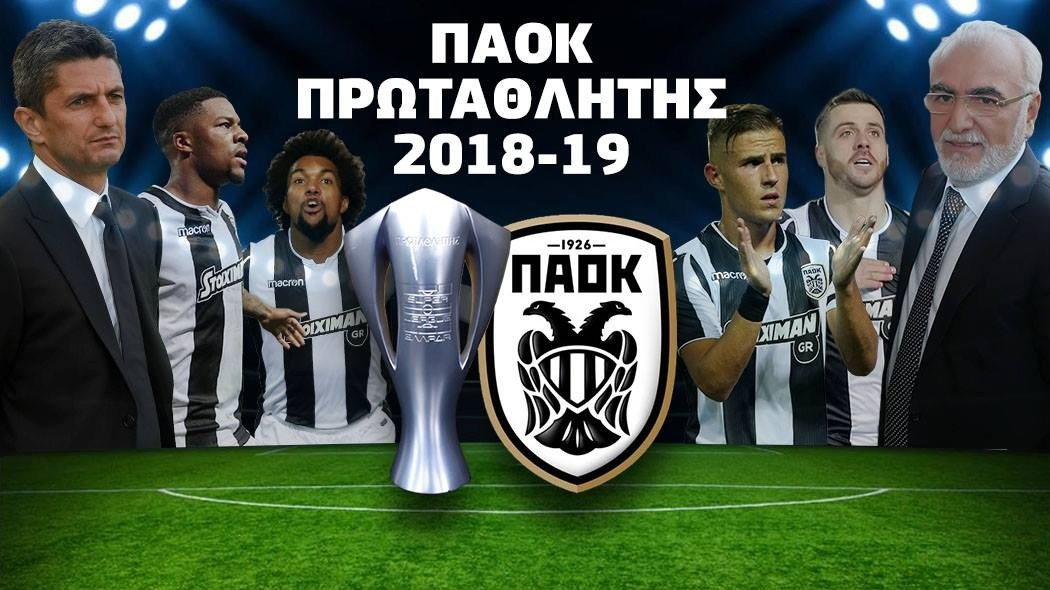 PAOK FC - 2018-2019 DOUBLE (Superleague/Cup)